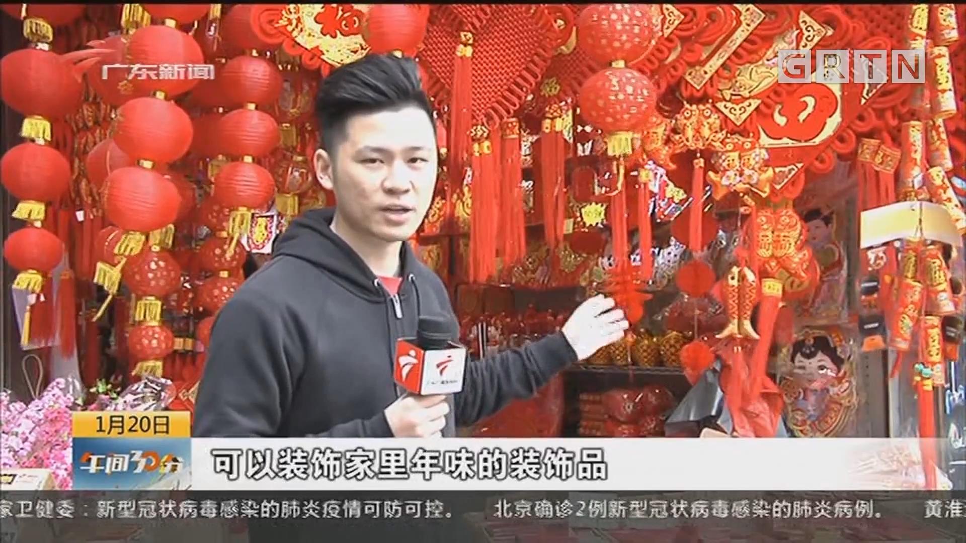广州:一德路置办年货人头涌涌 一家大小齐上阵