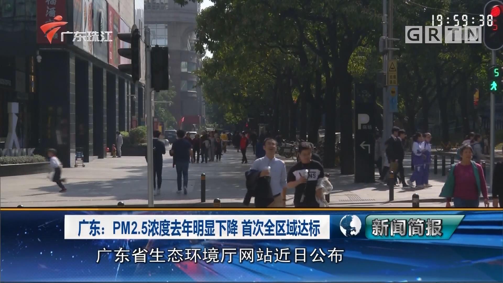 广东:PM2.5浓度去年明显下降 首次全区域达标