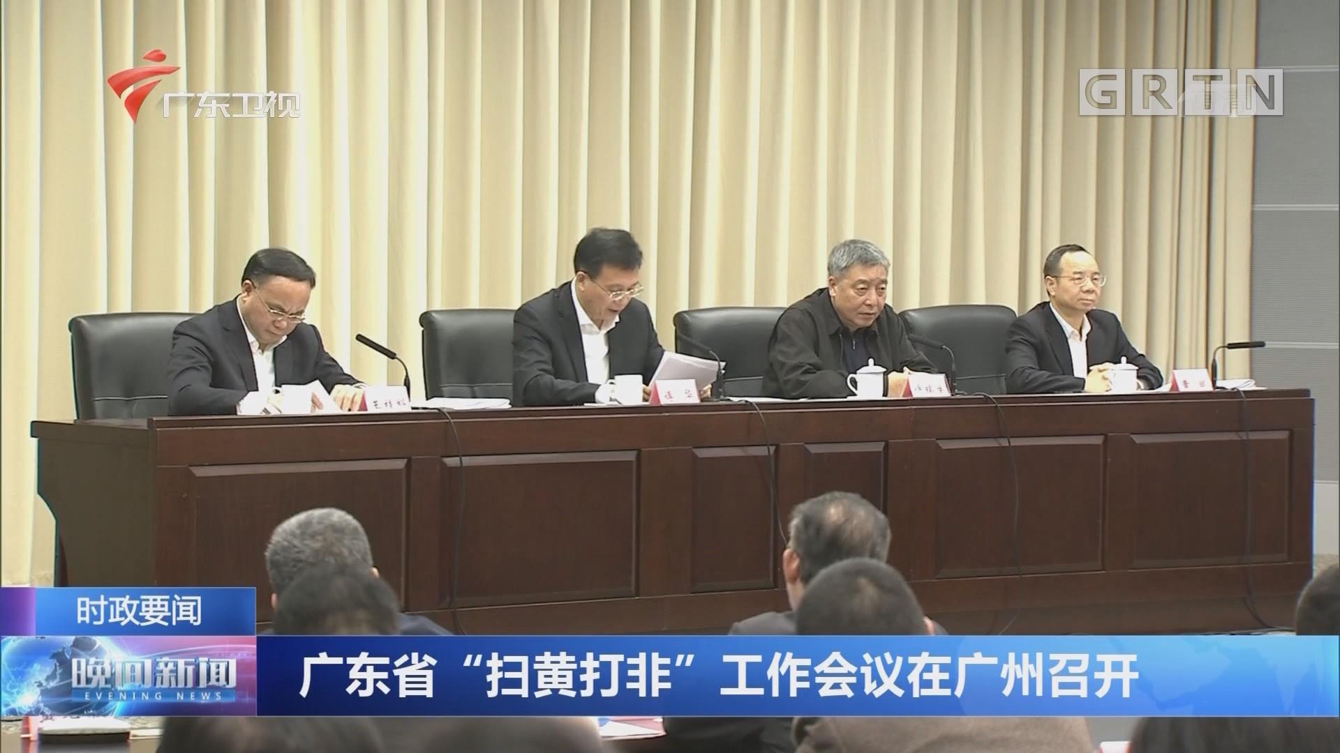 """广东省""""扫黄打非""""工作会议在广州召开"""