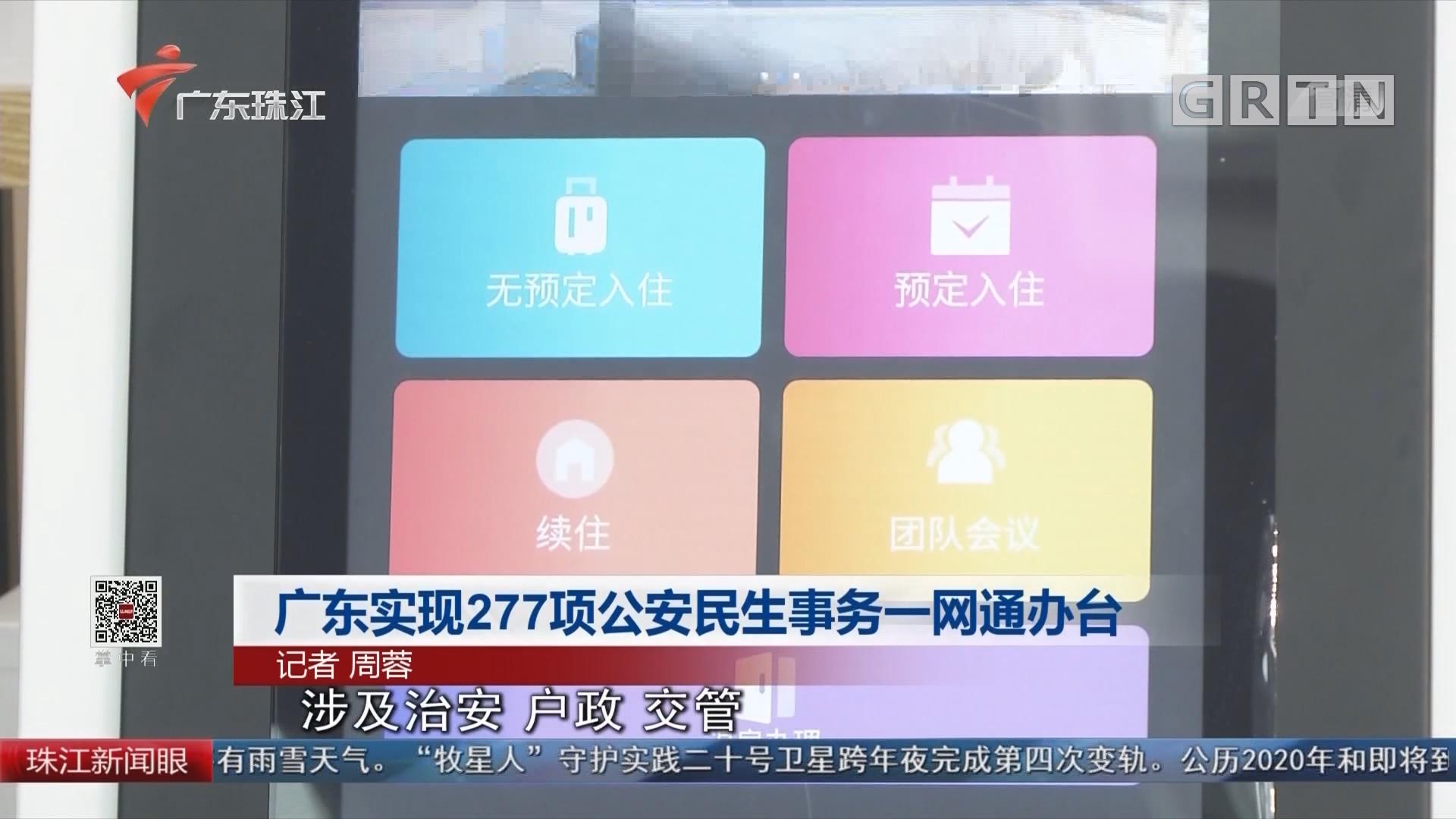 广东实现277项公安民生事务一网通办台