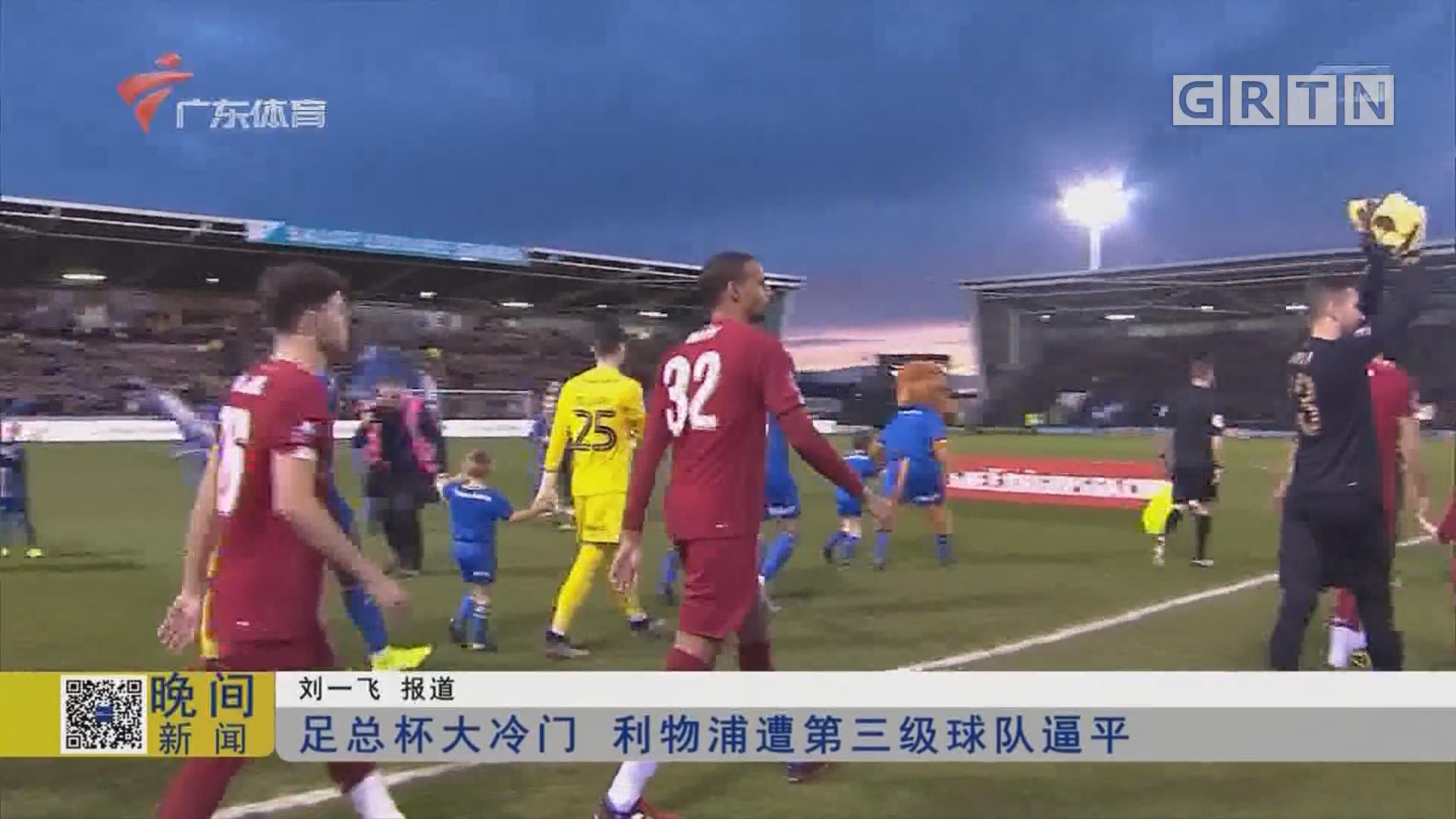 足总杯大冷门 利物浦遭第三级球队逼平