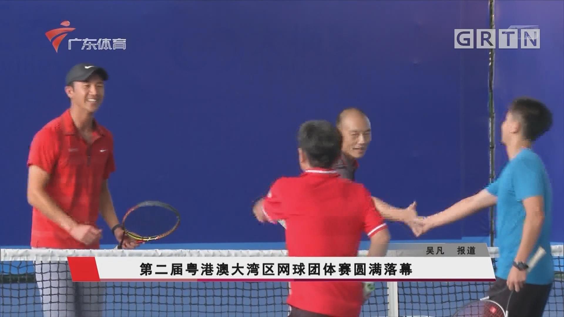 第二届粤港澳大湾区网球团体赛圆满落幕