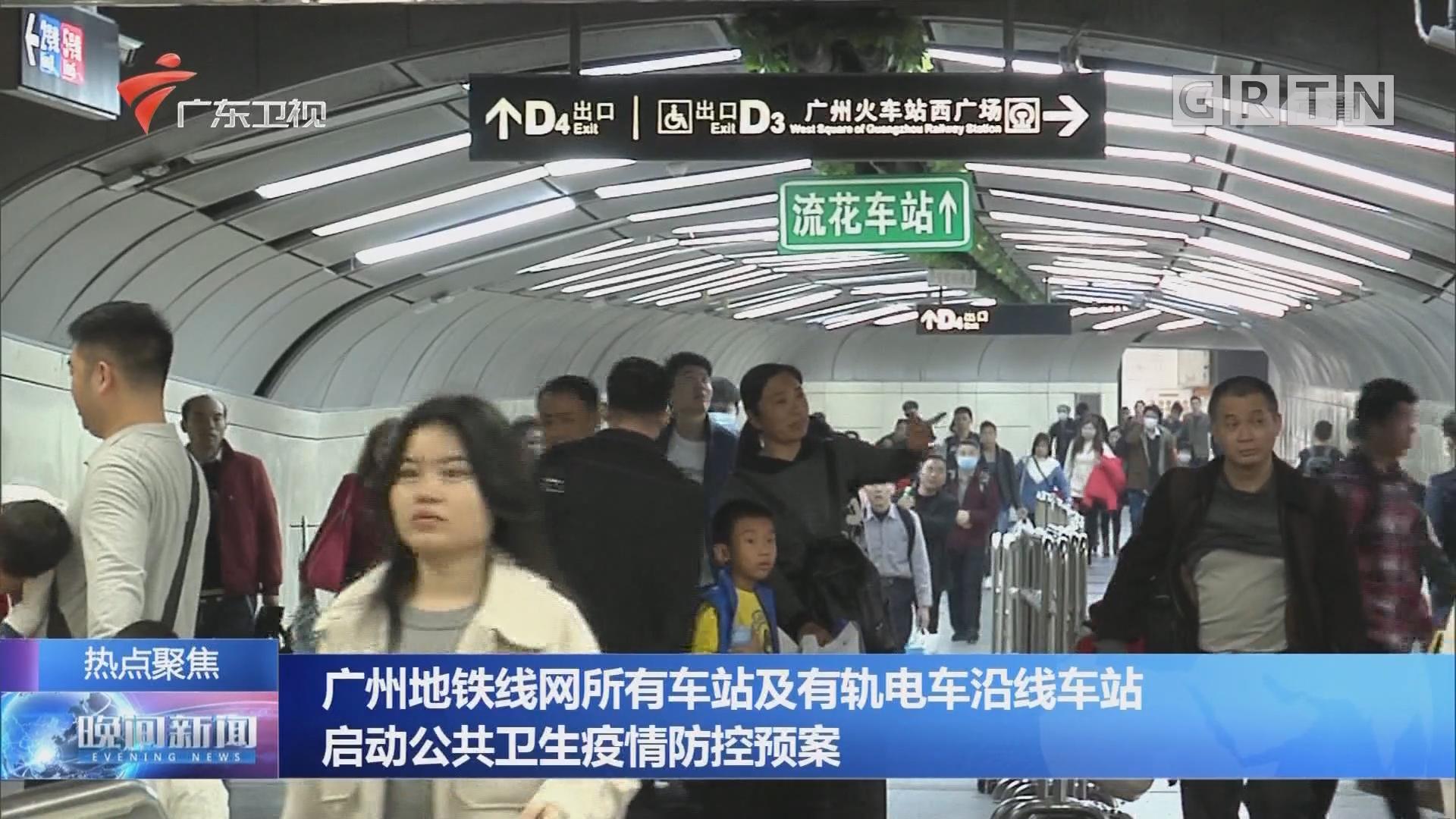 广州地铁线网所有车站及有轨电车沿线车站 启动公共卫生疫情防控预案