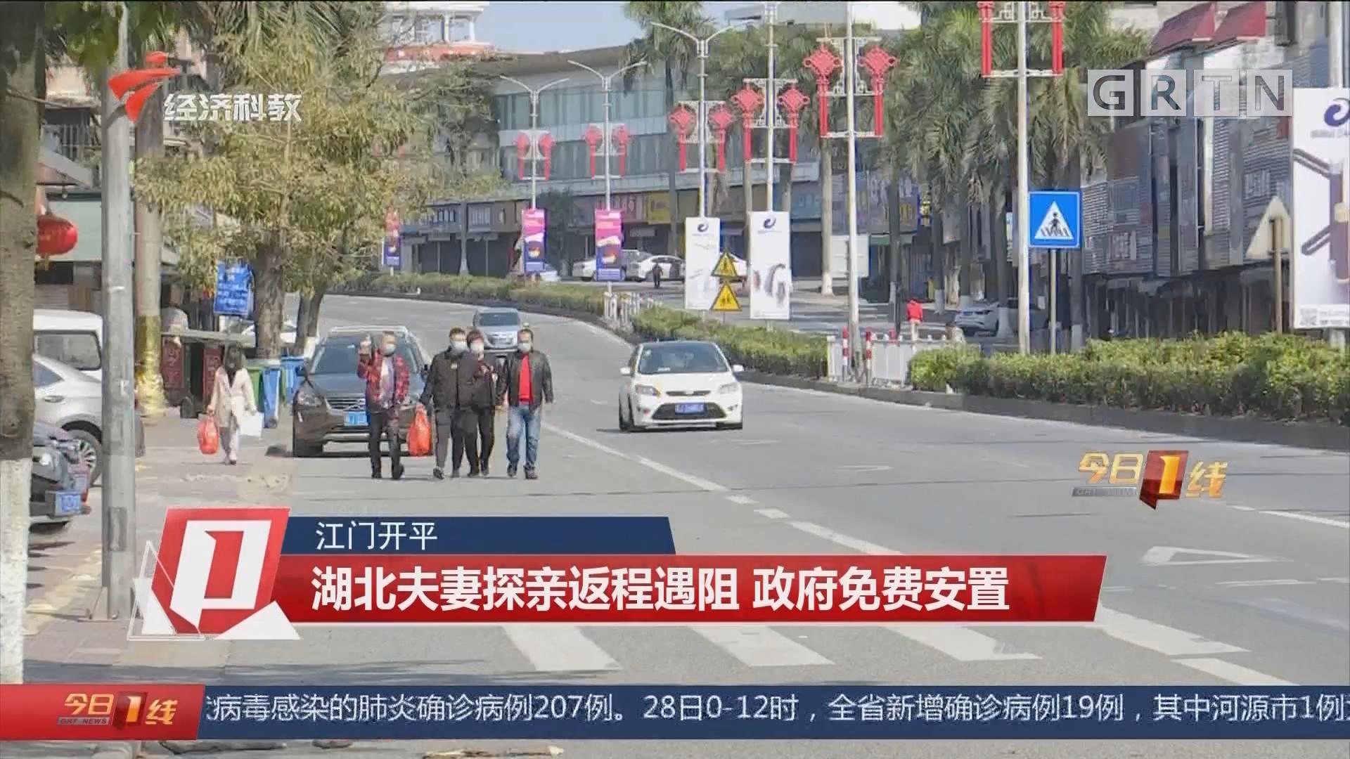 江门开平:湖北夫妻探亲返程遇阻 政府免费安置