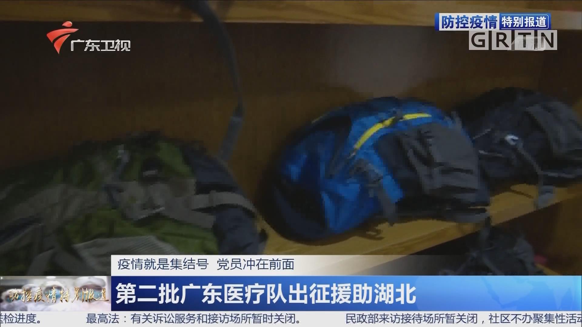 疫情就是集结号 党员冲在前面 第二批广东医疗队出征援助湖北