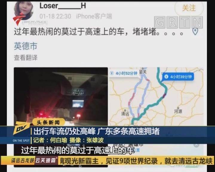 (DV现场)出行车流仍处高峰 广东多条高速拥堵