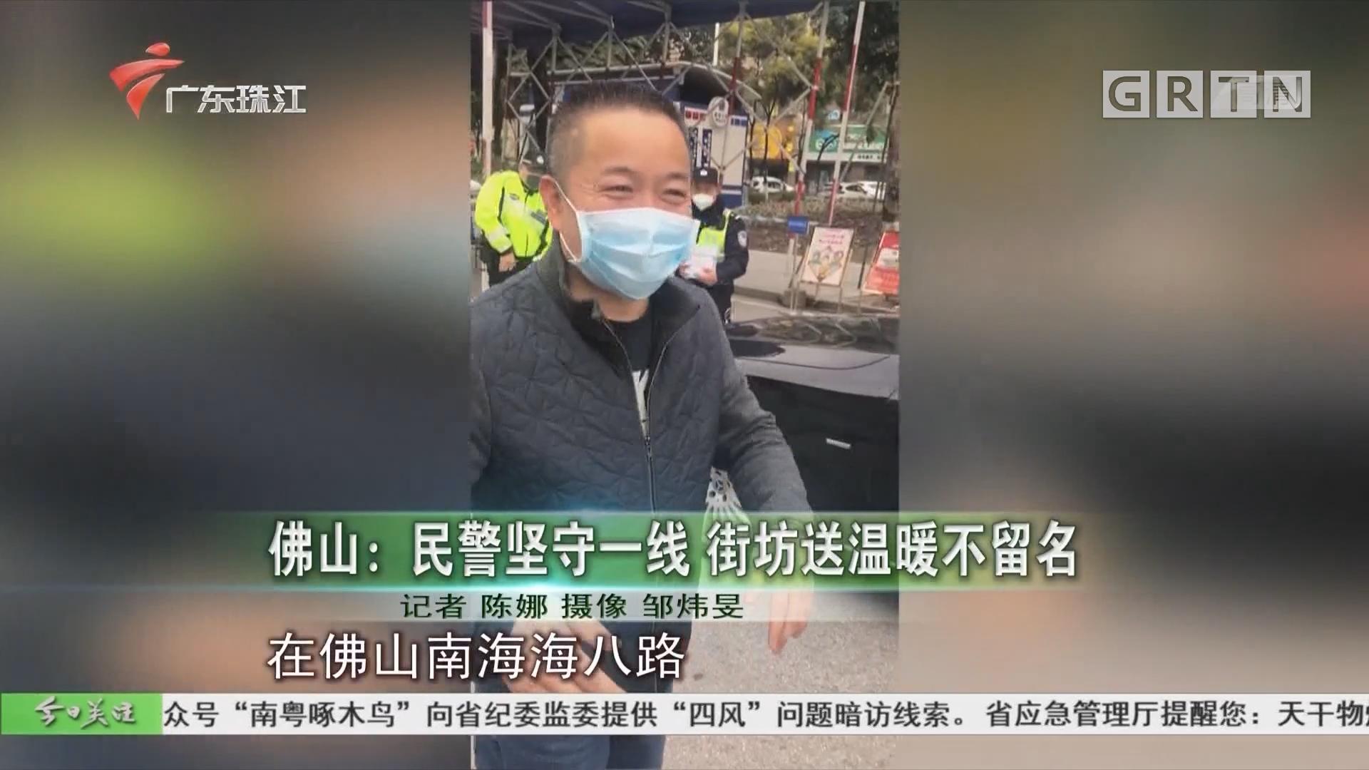 佛山:民警坚守一线 街坊送温暖不留名