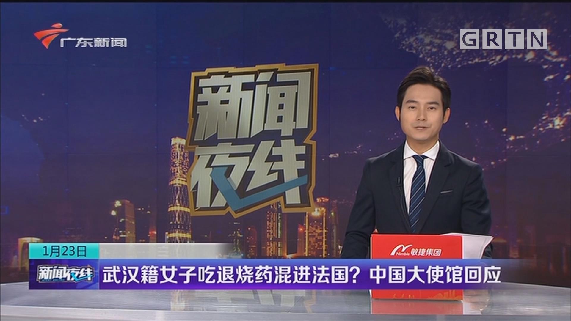 武汉籍女子吃退烧药混进法国?中国大使馆回应