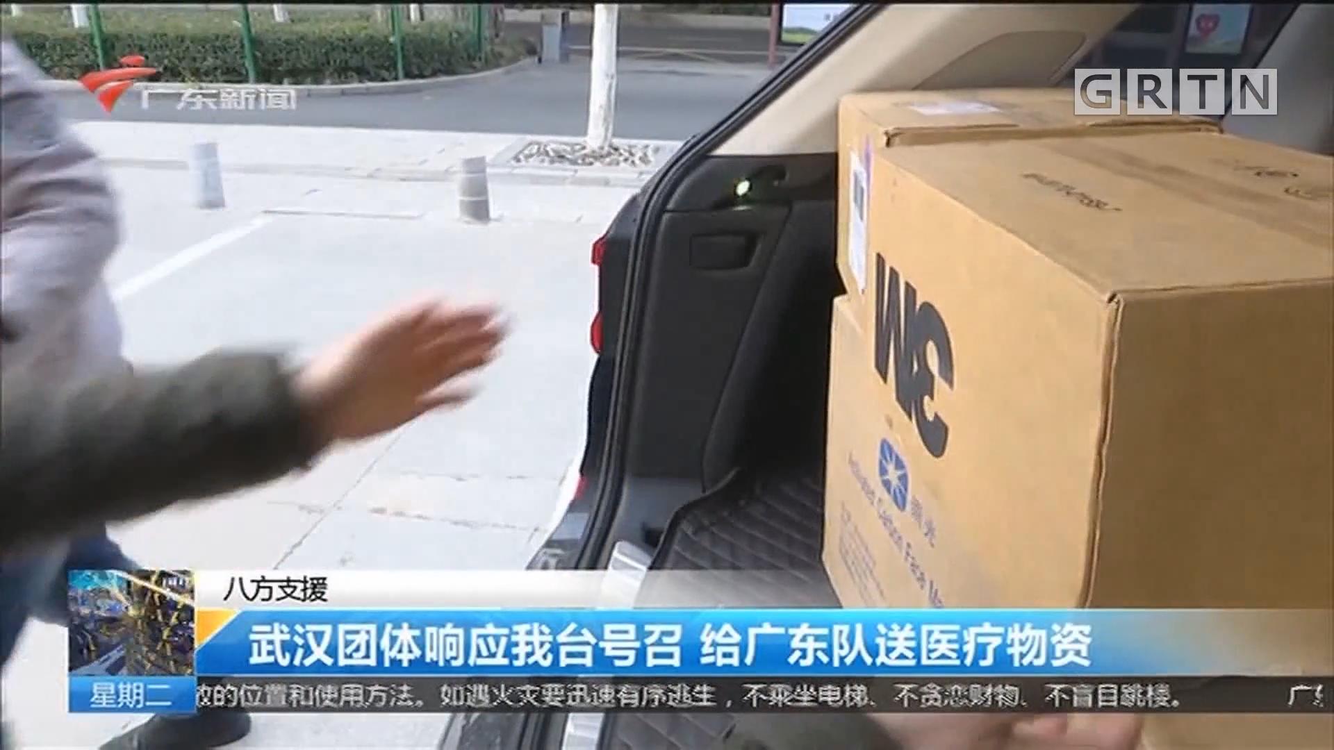 八方支援:武汉团体响应我台号召 给广东队送医疗物资