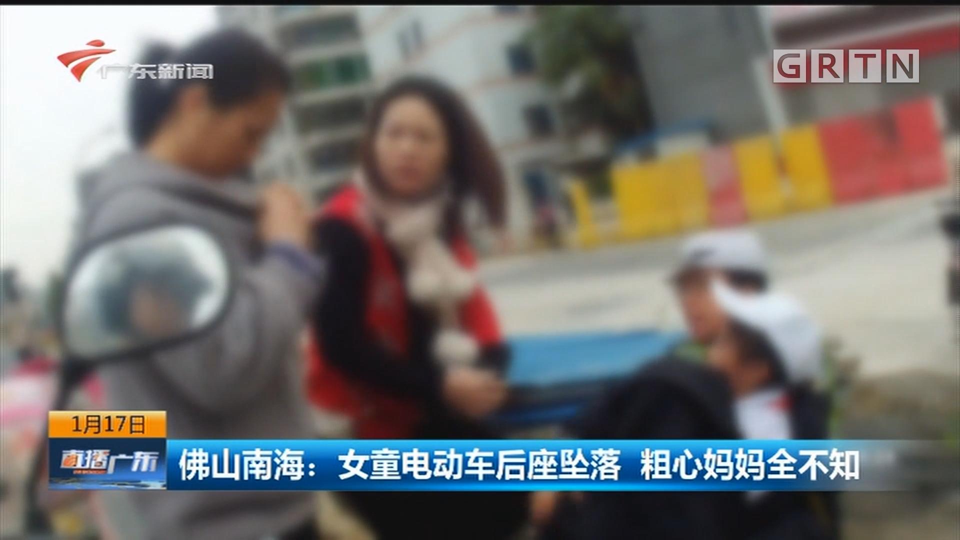 佛山南海:女童电动车后座坠落 粗心妈妈全不知