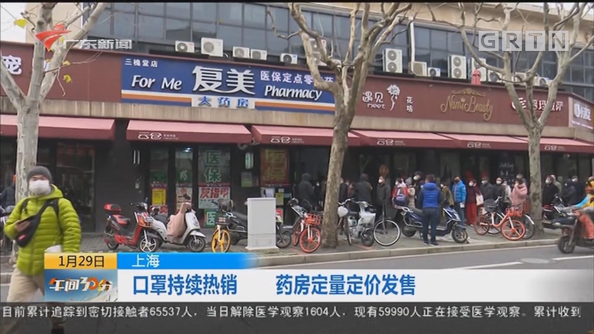 上海:口罩持续热销 药房定量定价发售
