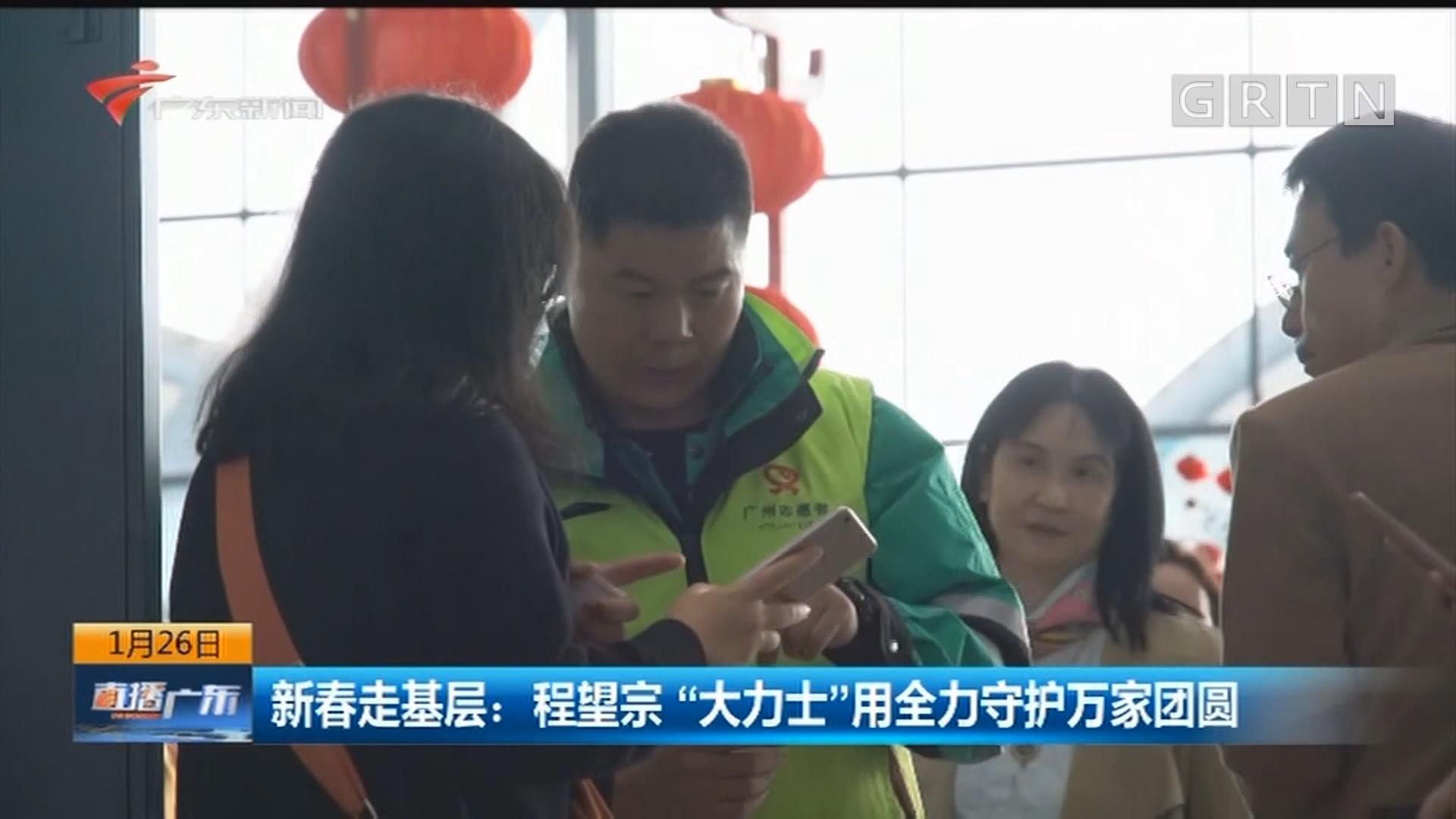"""新春走基層:程望宗""""大力士""""用全力守護萬家團圓"""