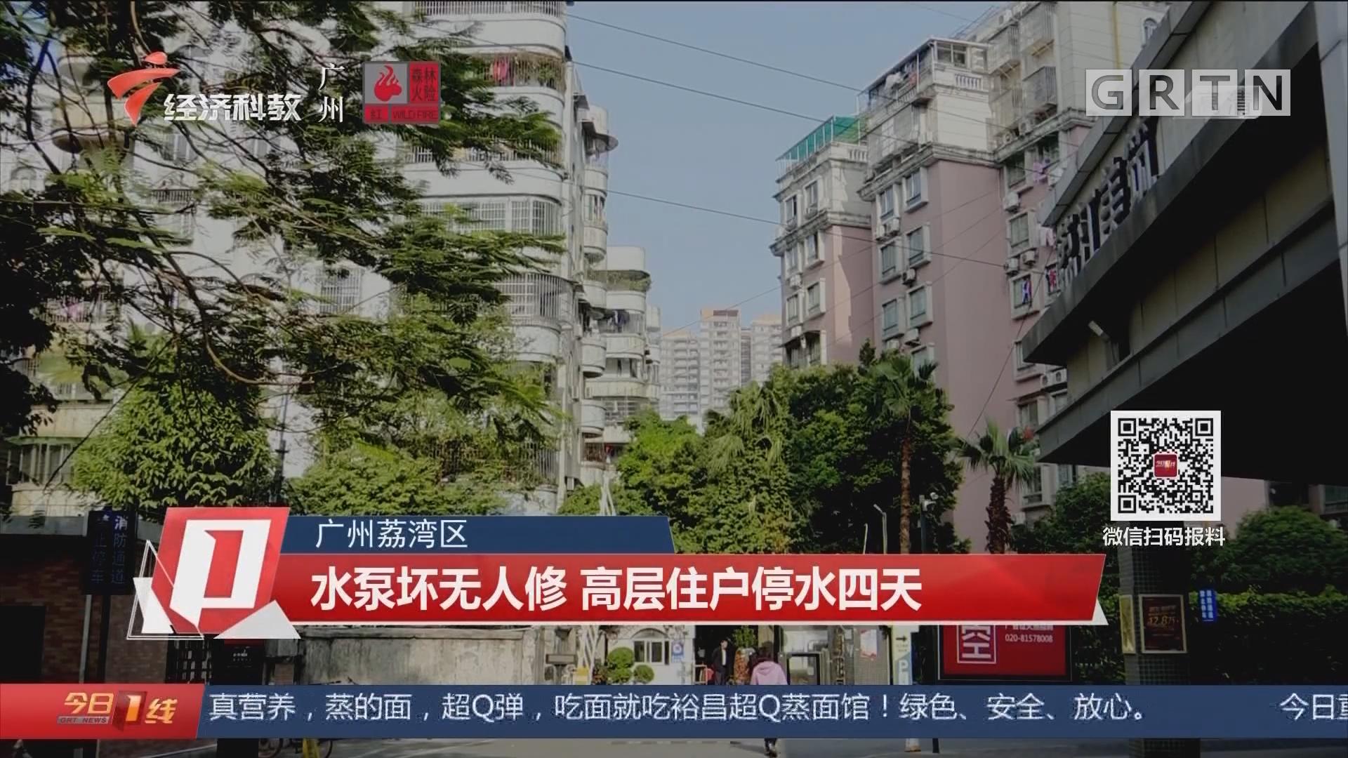 广州荔湾区 水泵坏无人修 高层住户停水四天