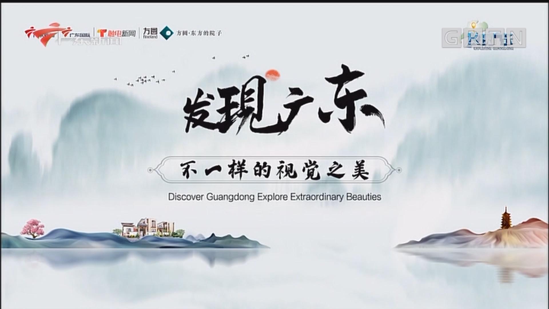 [HD][2019-12-30]发现广东:畔水古村 美丽嬗变
