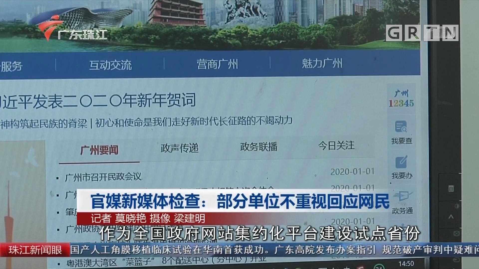 官媒新媒体检查:部分单位不重视回应网民