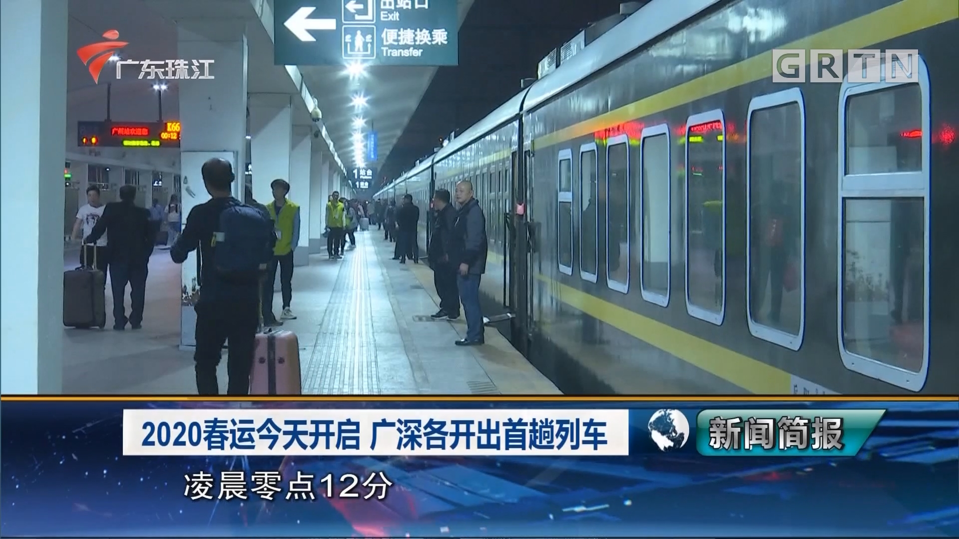 2020春运今天开启 广深各开出首趟列车