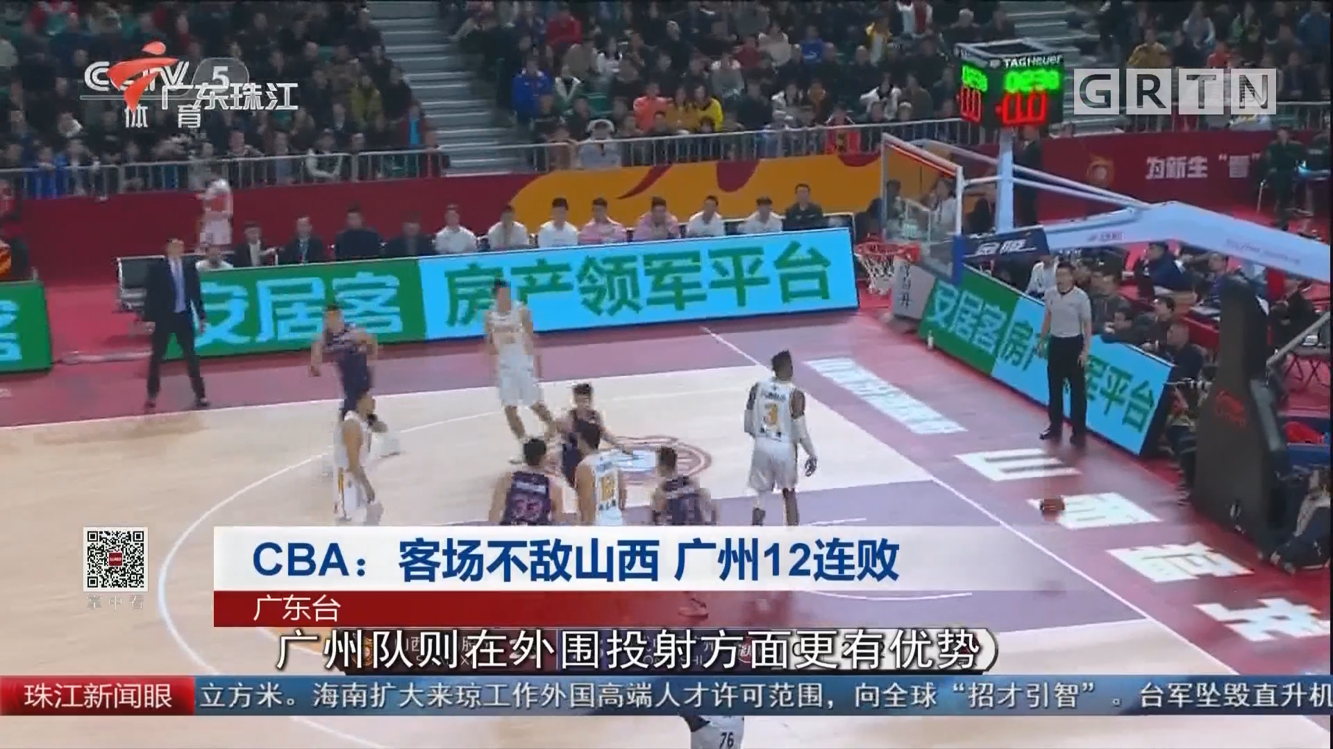 CBA:客场不敌山西 广州12连败