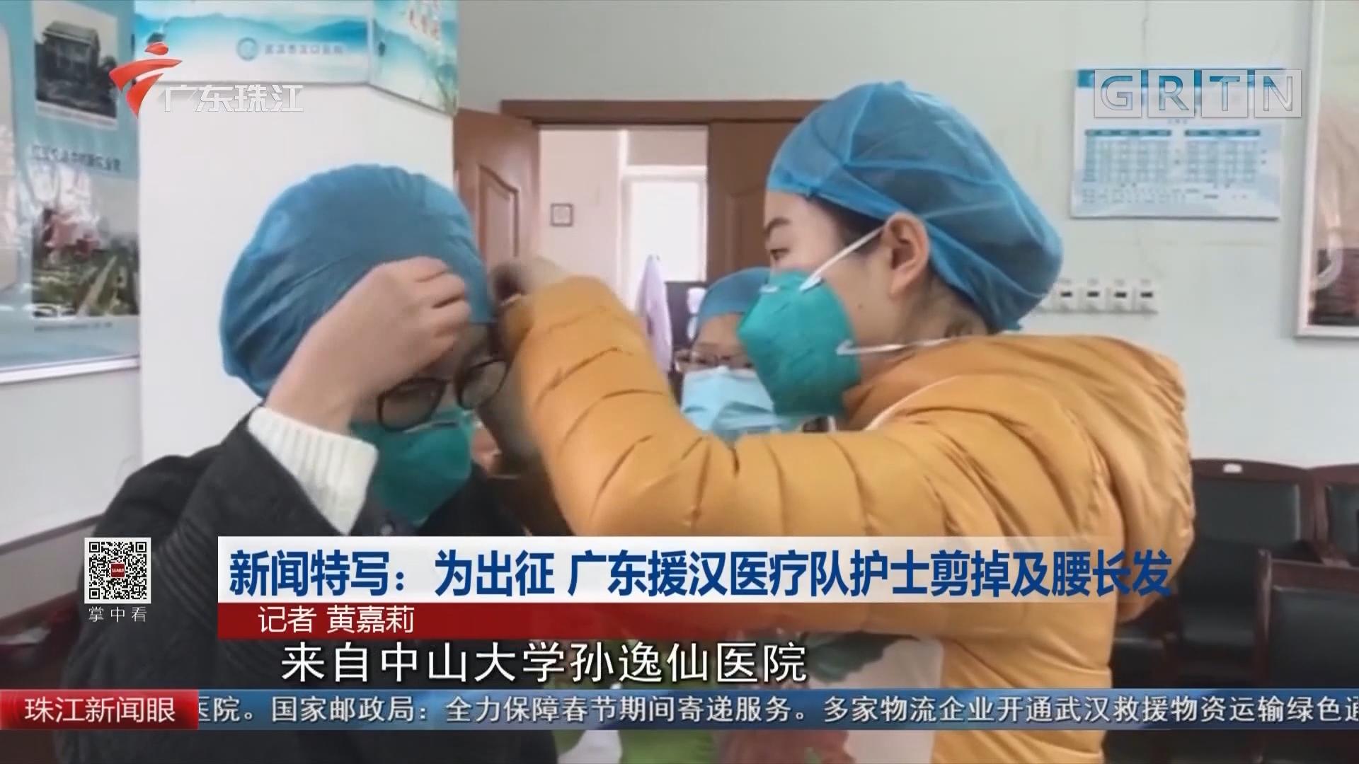 新闻特写:为出征 广东援汉医疗队护士剪掉及腰长发