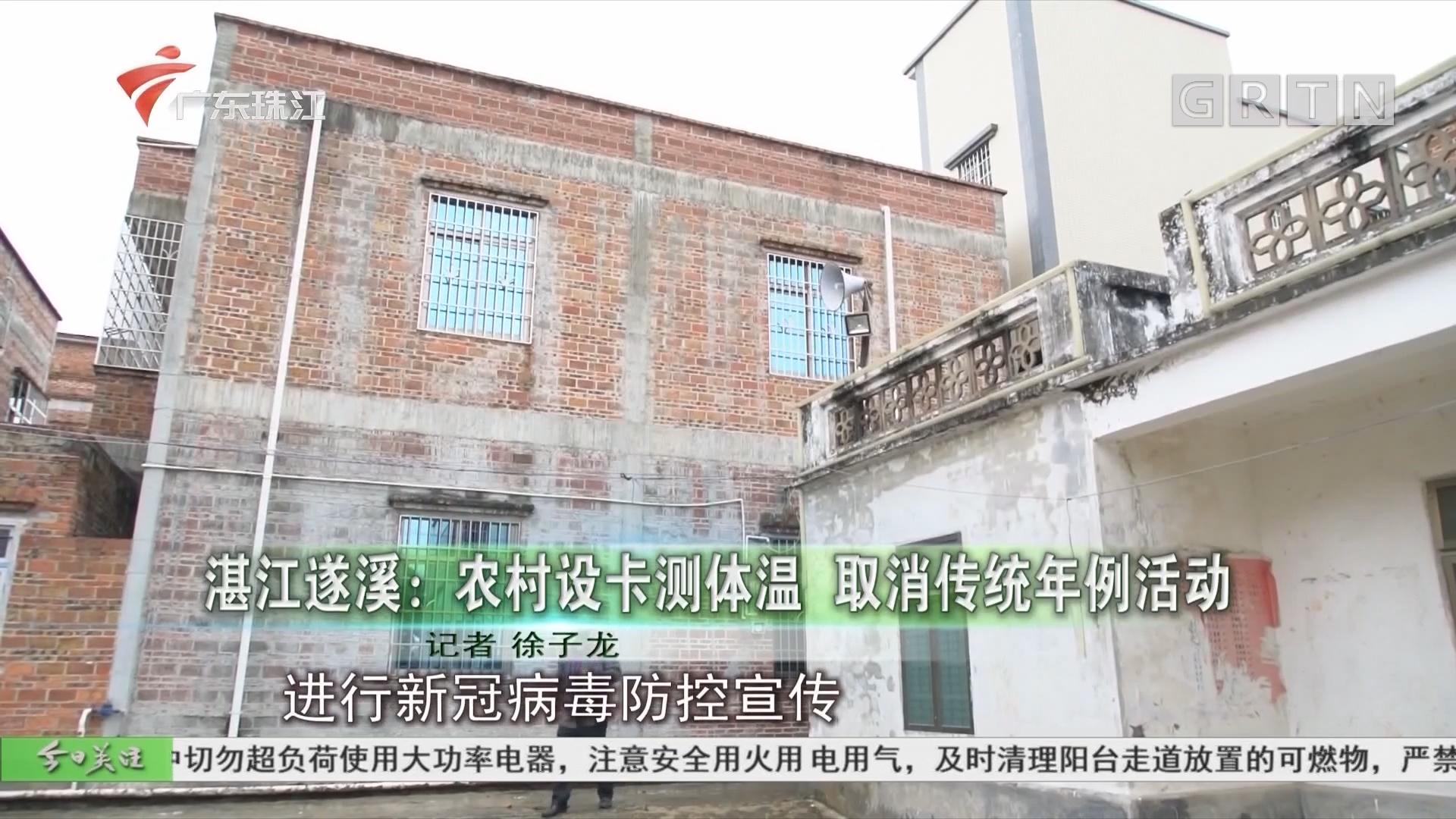 湛江遂溪:农村设卡测体温 取消传统年例活动