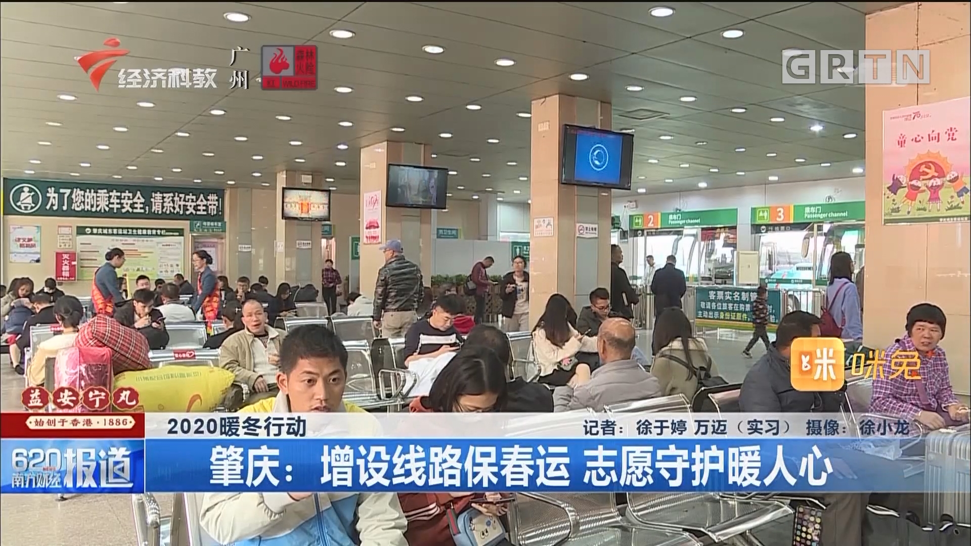 2020暖冬行动 肇庆:增设线路保春运 志愿守护暖人心