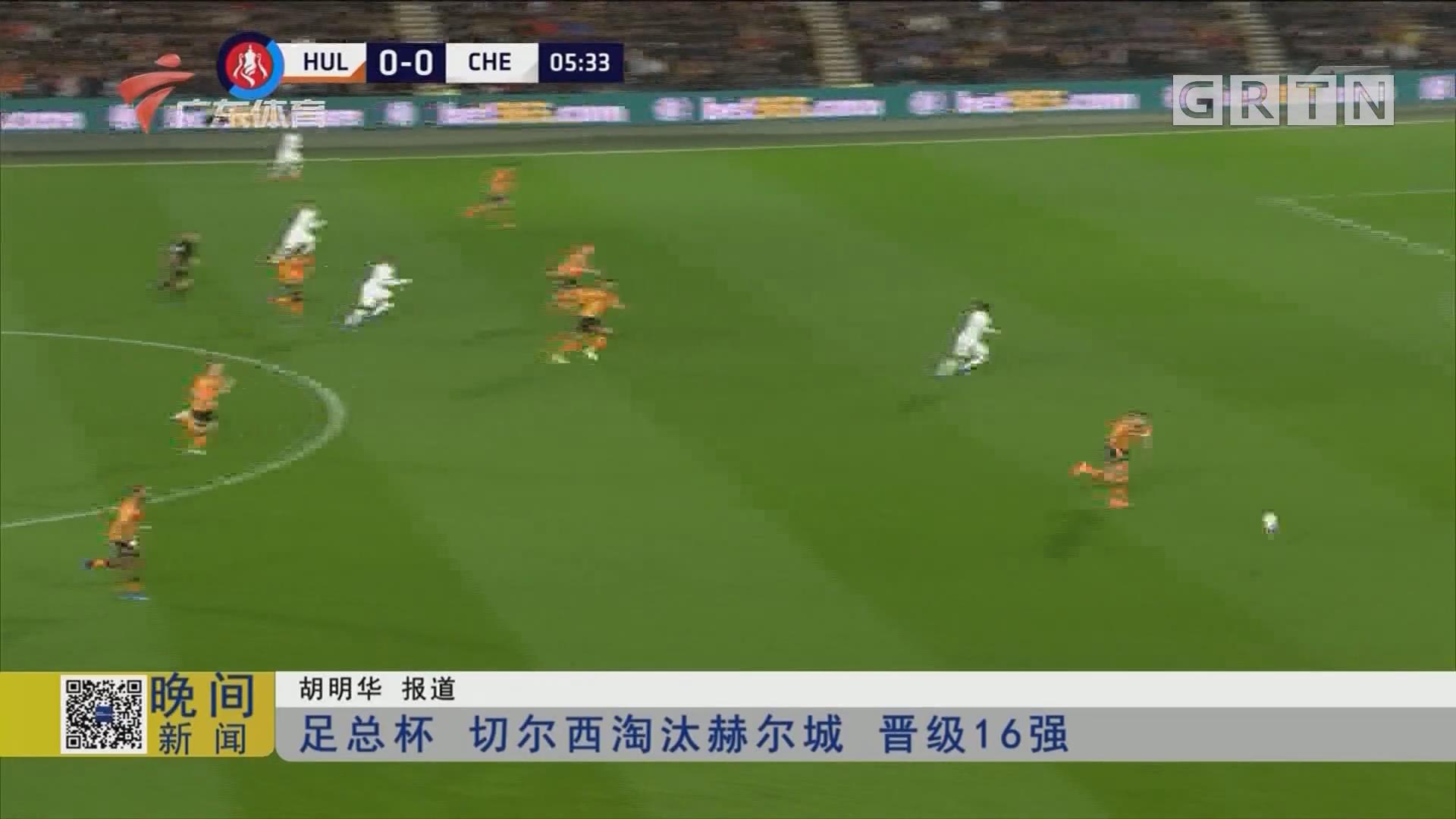 足总杯 切尔西淘汰赫尔城 晋级16强