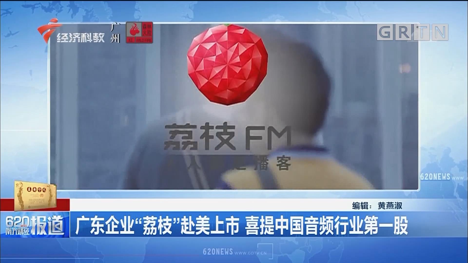 """广东企业""""荔枝""""赴美上市 喜提中国音频行业第一股"""