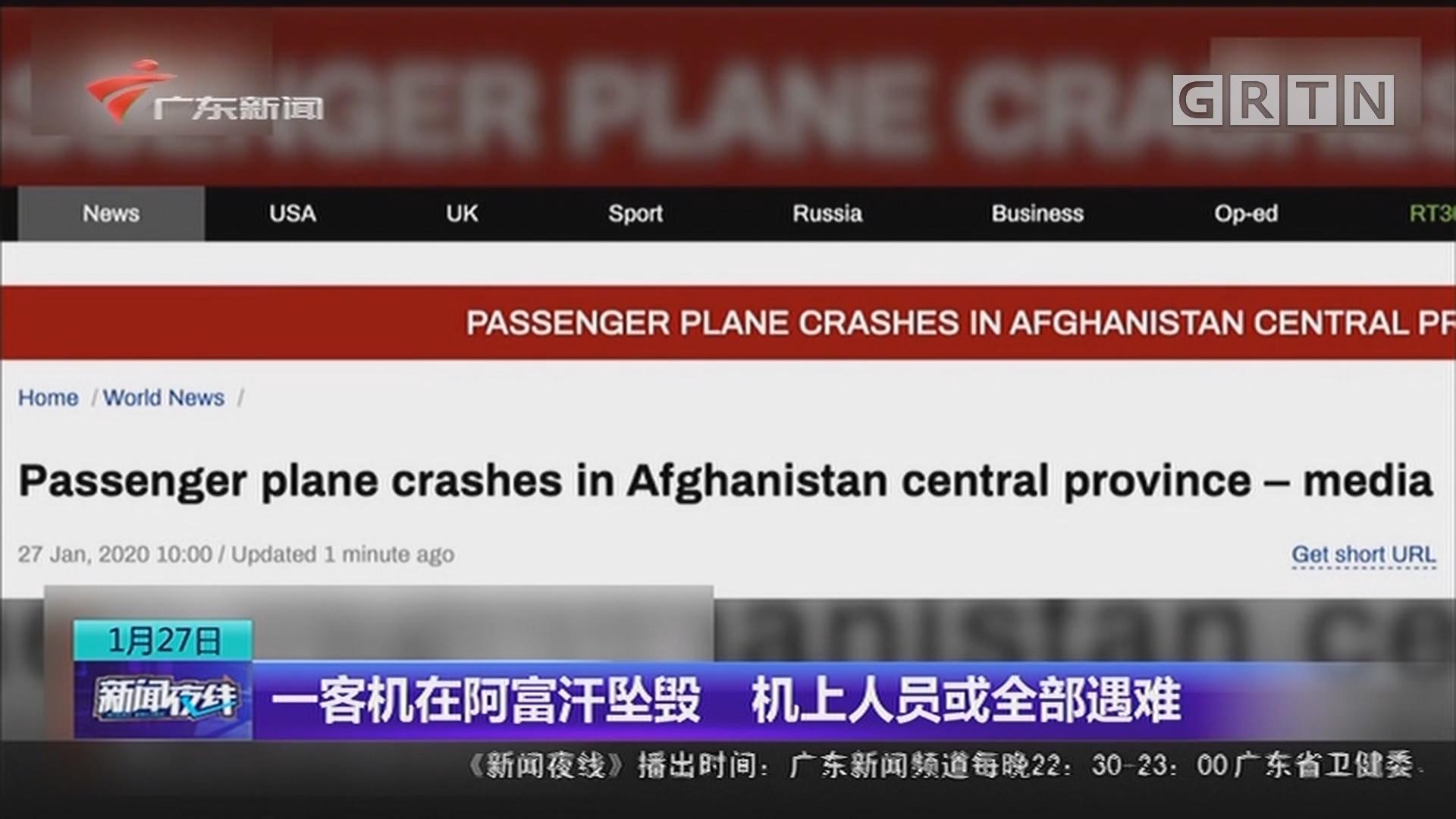 一客机在阿富汗坠毁 机上人员或全部遇难