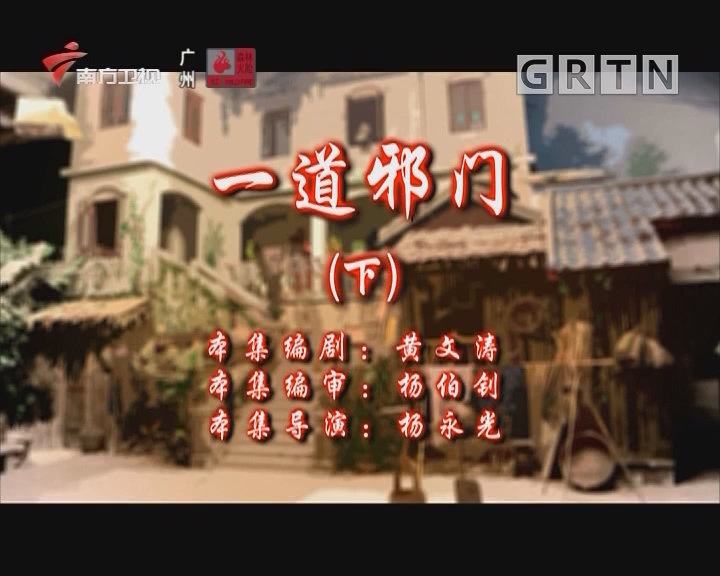 [2020-01-16]七十二家房客:一道邪门(下)