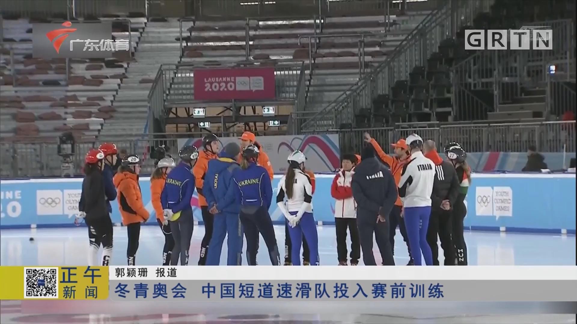 冬青奥会 中国短道速滑队投入赛前训练