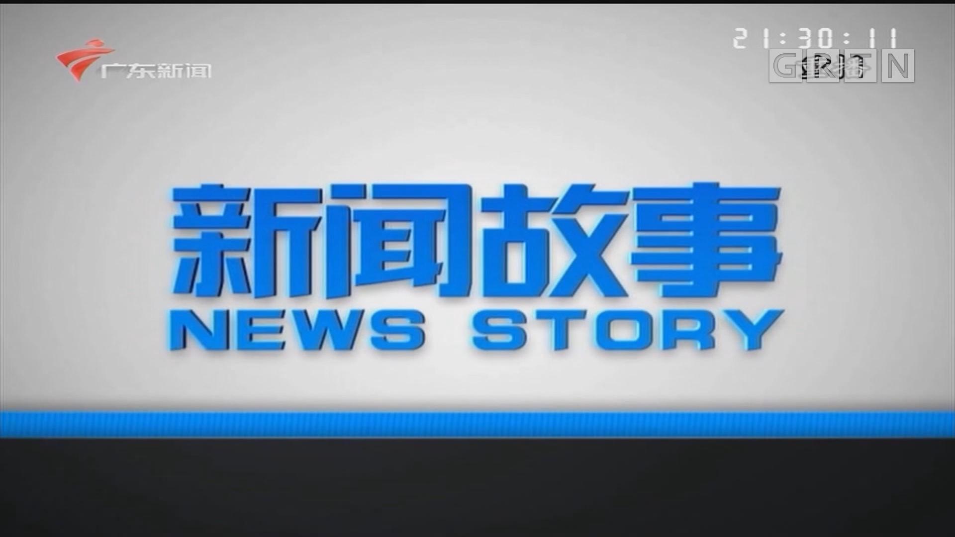 [HD][2020-01-07]新聞故事:謎一樣的未婚夫