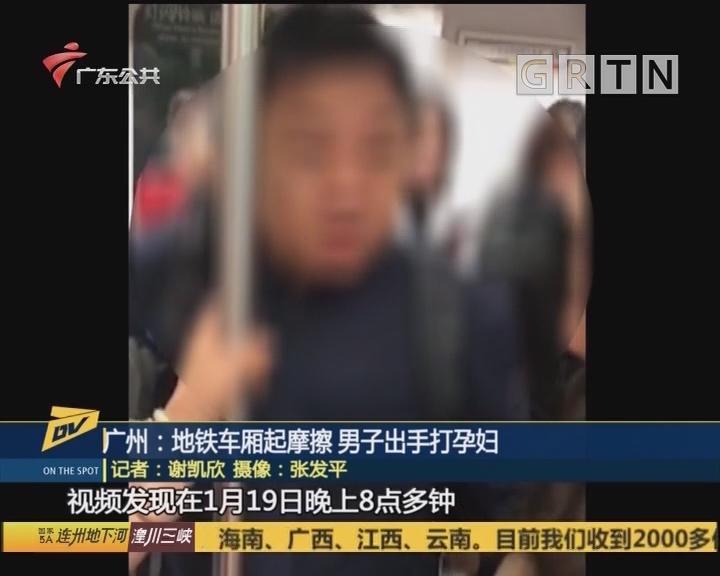 广州:地铁车厢起摩擦 男子出手打孕妇