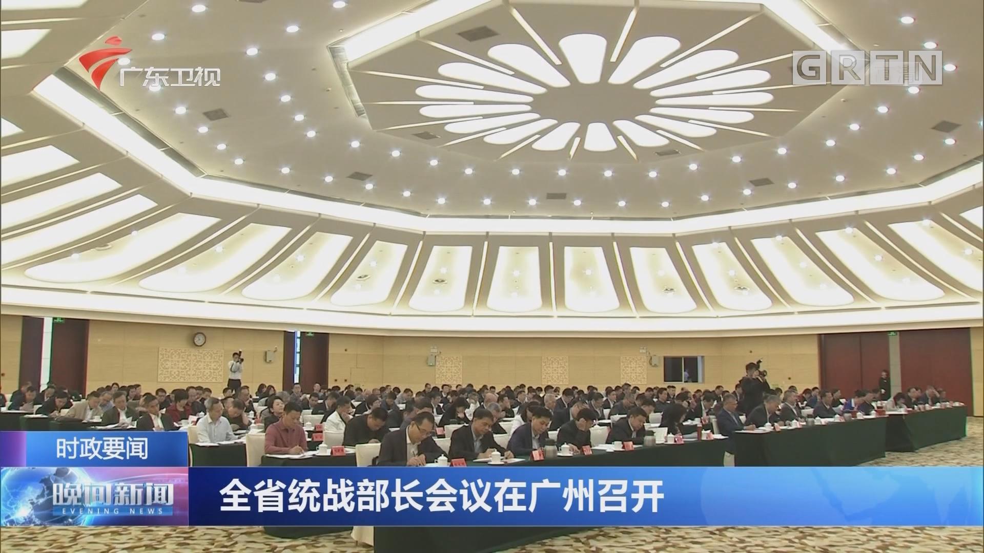 全省统战部长会议在广州召开
