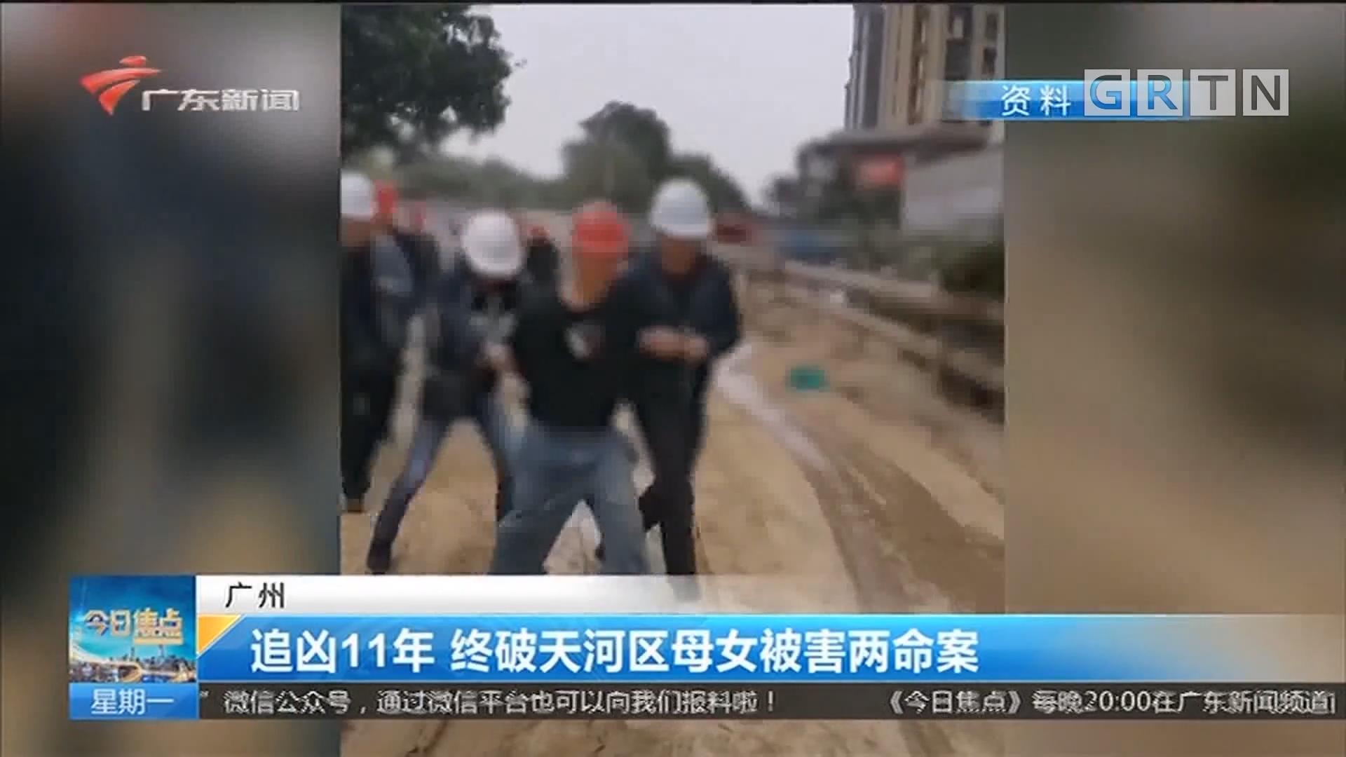 广州:追凶11年 终破天河区母女被害两命案