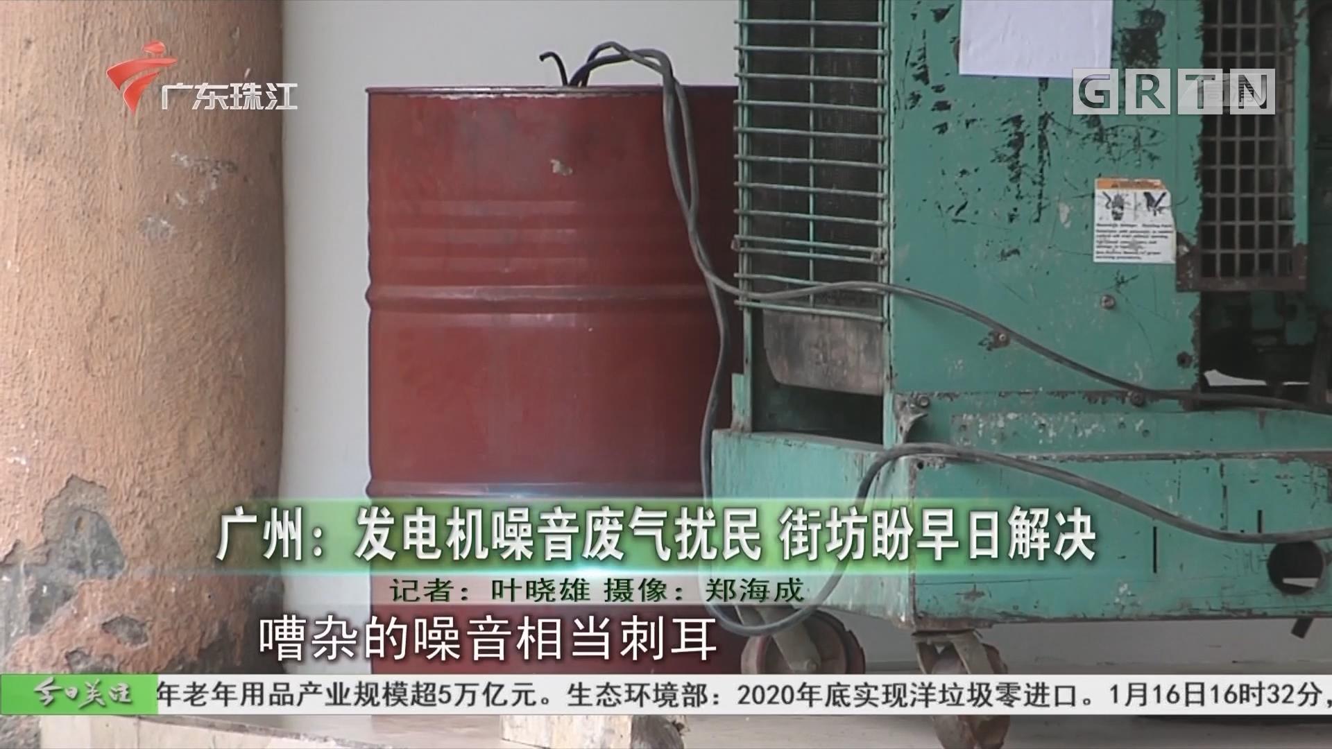 广州:发电机噪音废气扰民 街坊盼早日解决