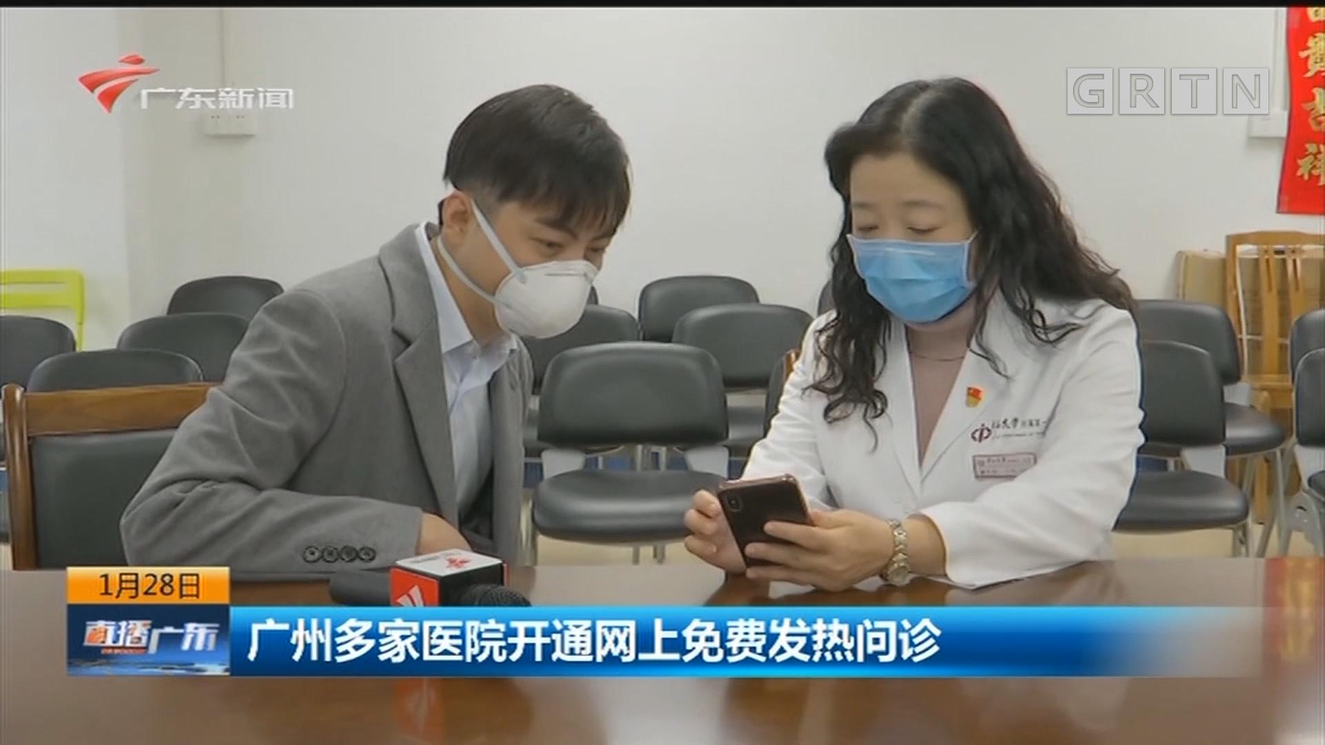 广州多家医院开通网上免费发热问诊