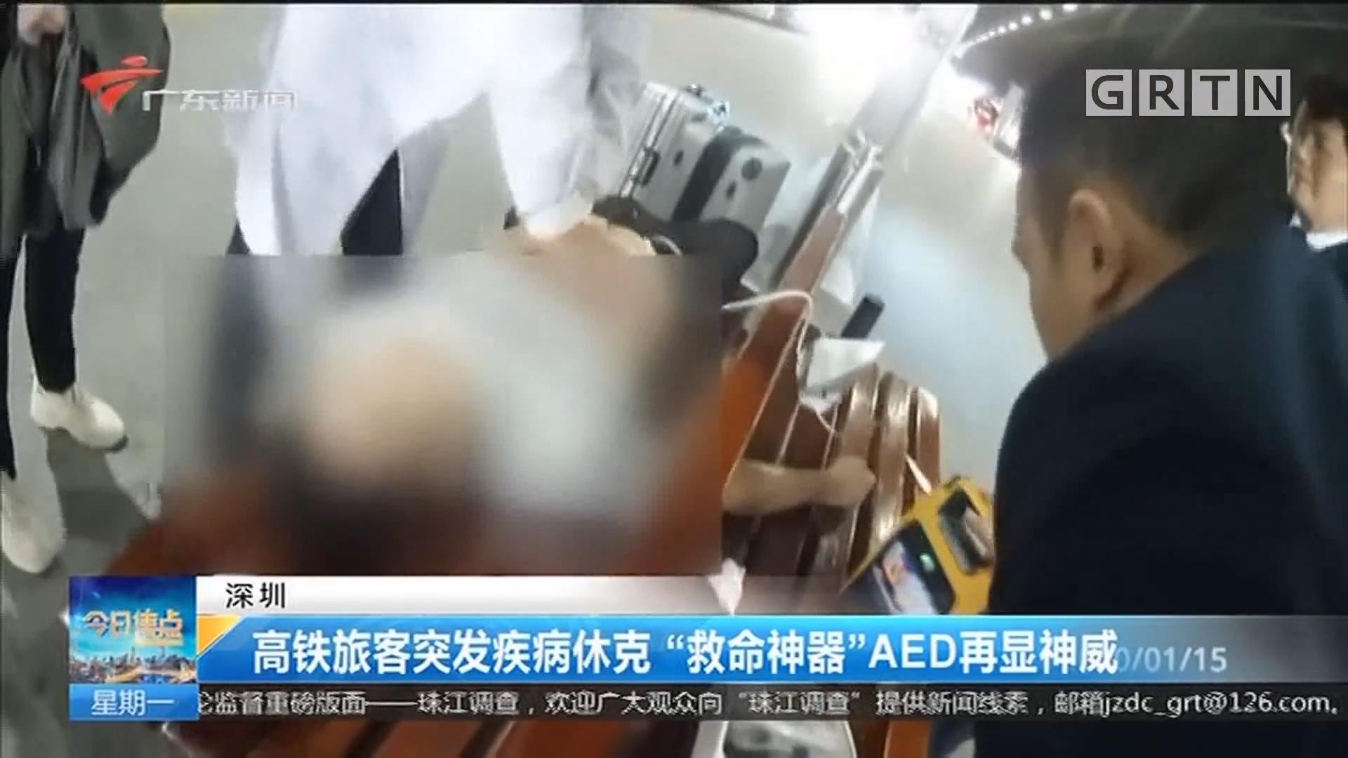 """深圳:高铁旅客突发疾病休克 """"救命神器""""AED再显神威"""