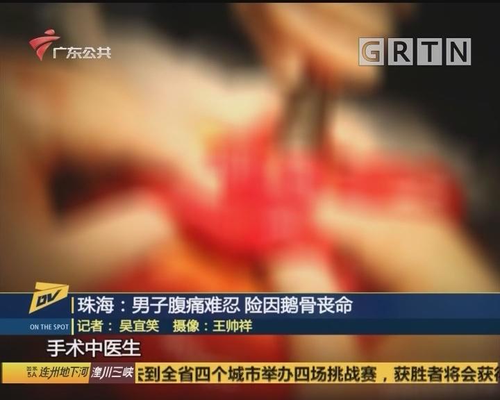 (DV现场)珠海:男子腹痛难忍 险因鹅骨丧命