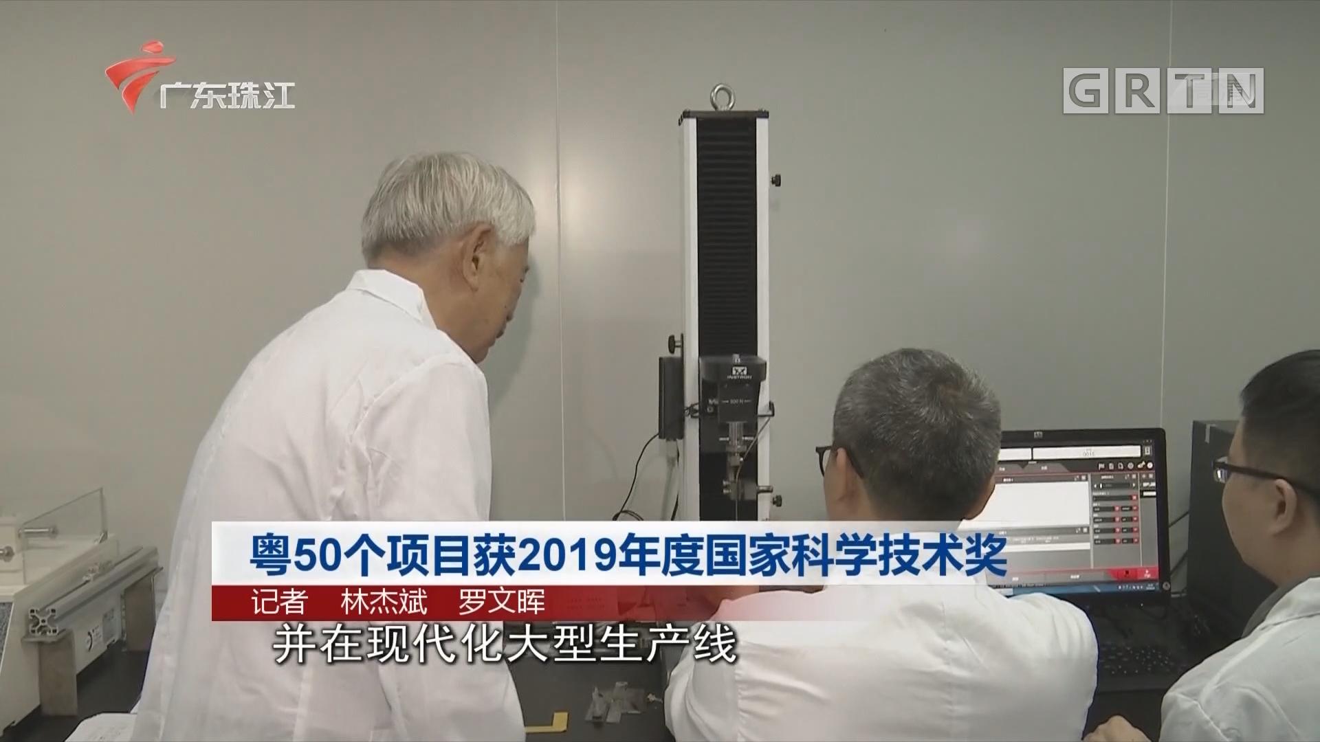 粤50个项目获2019年度国家科学技术奖