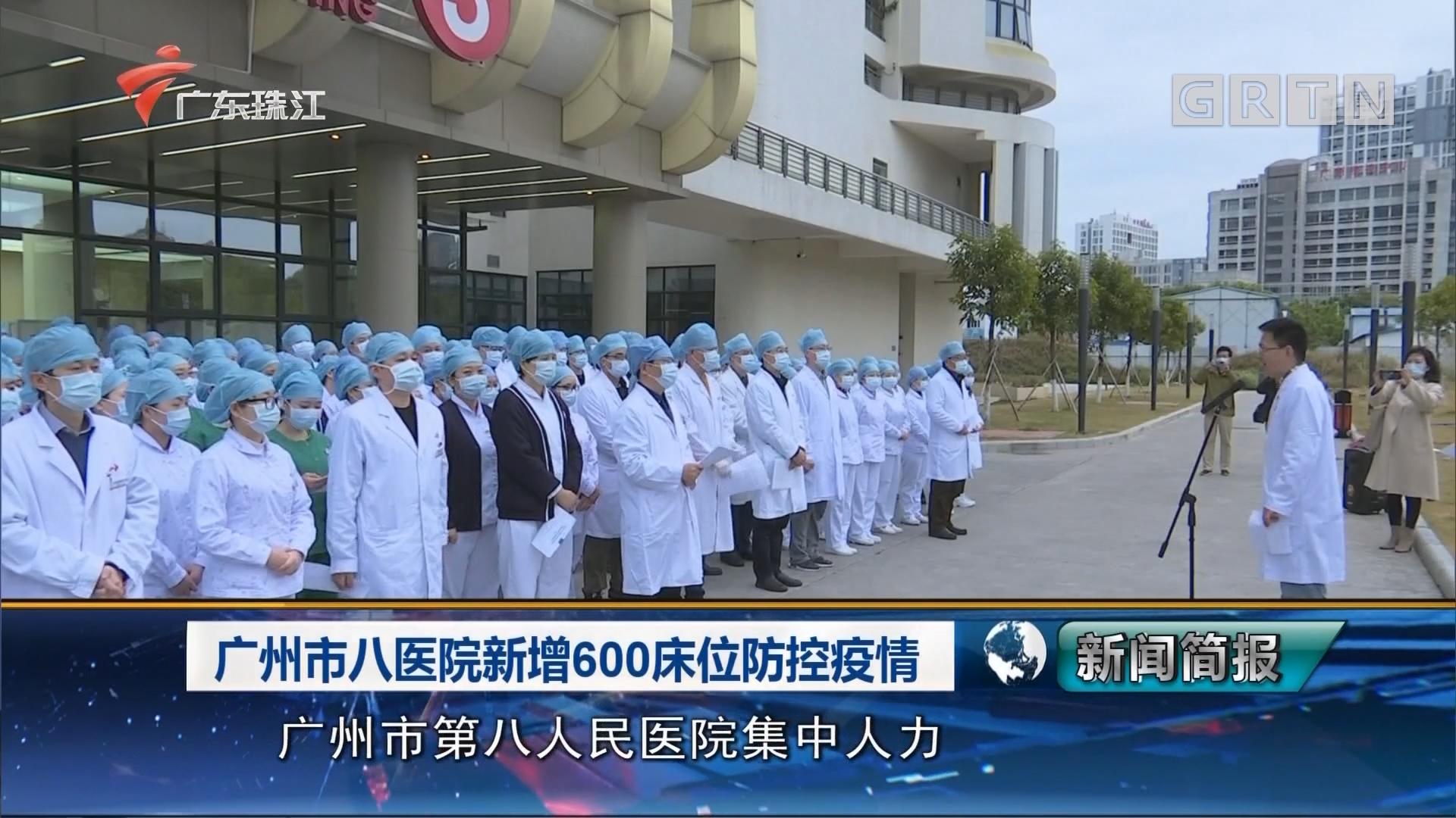 广州市八医院新增600床位防控疫情