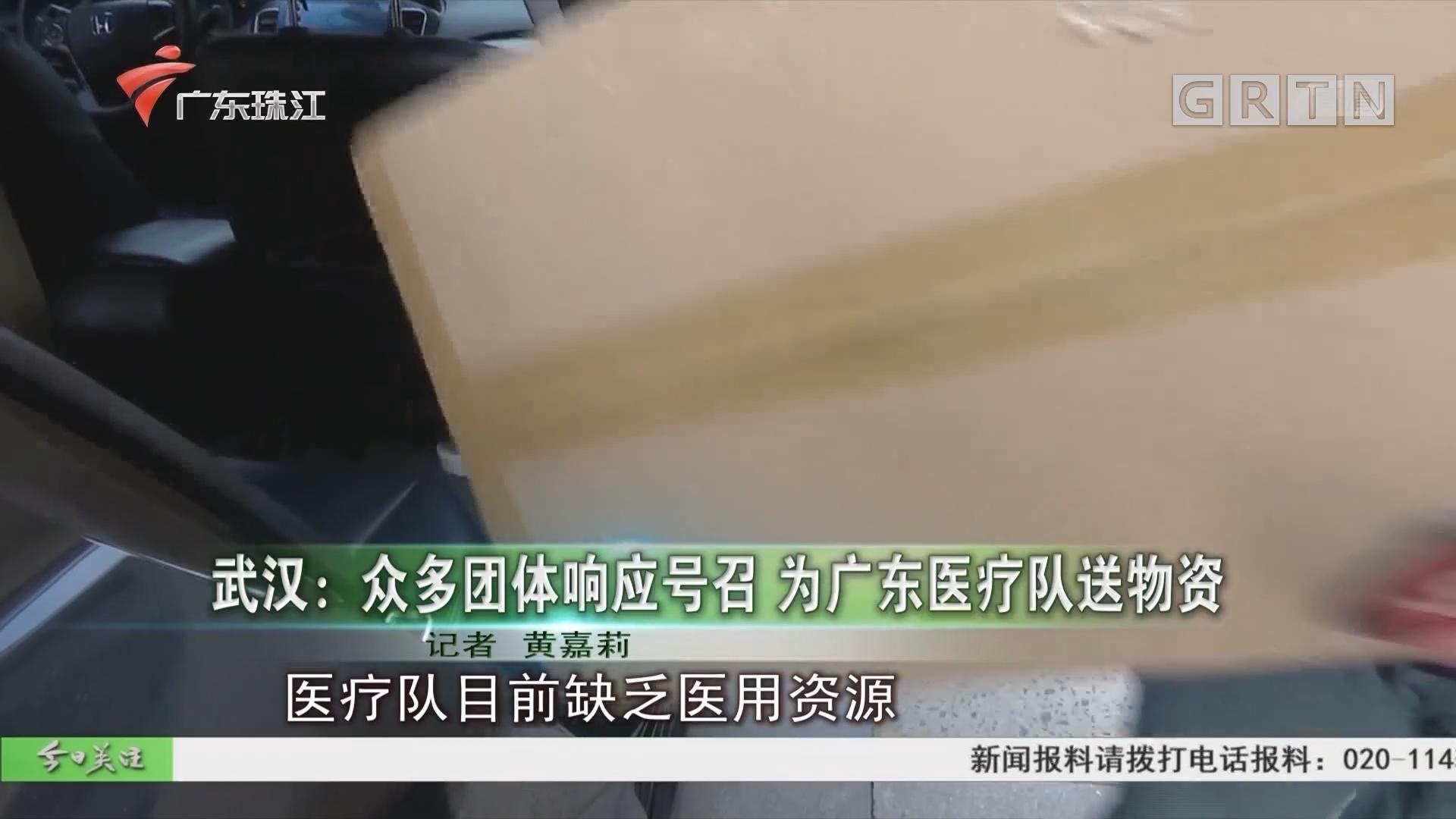 武汉:众多团体响应号召 为广东医疗队送物资