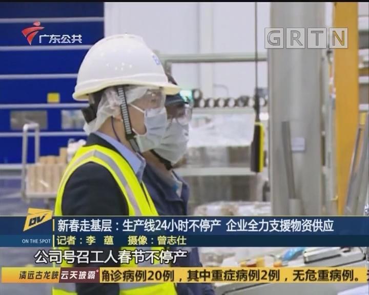 (DV现场)新春走基层:生产线24小时不停产 企业全力支援物资供应