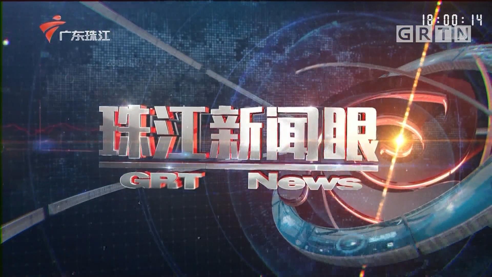 [HD][2020-01-12]珠江新闻眼:省政协十二届三次会议在广州开幕