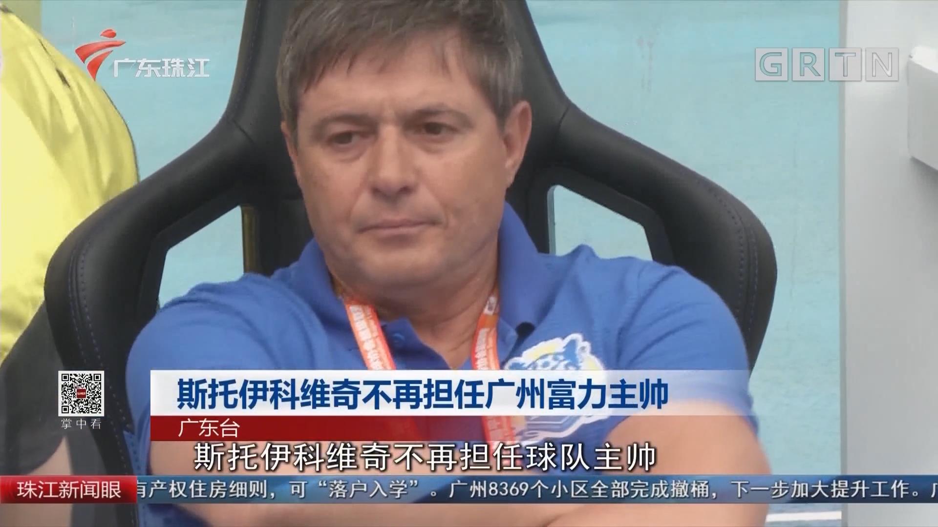 斯托伊科维奇不再担任广州富力主帅