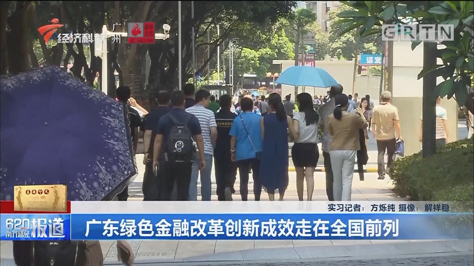 广东绿色金融改革创新成效走在全国前列