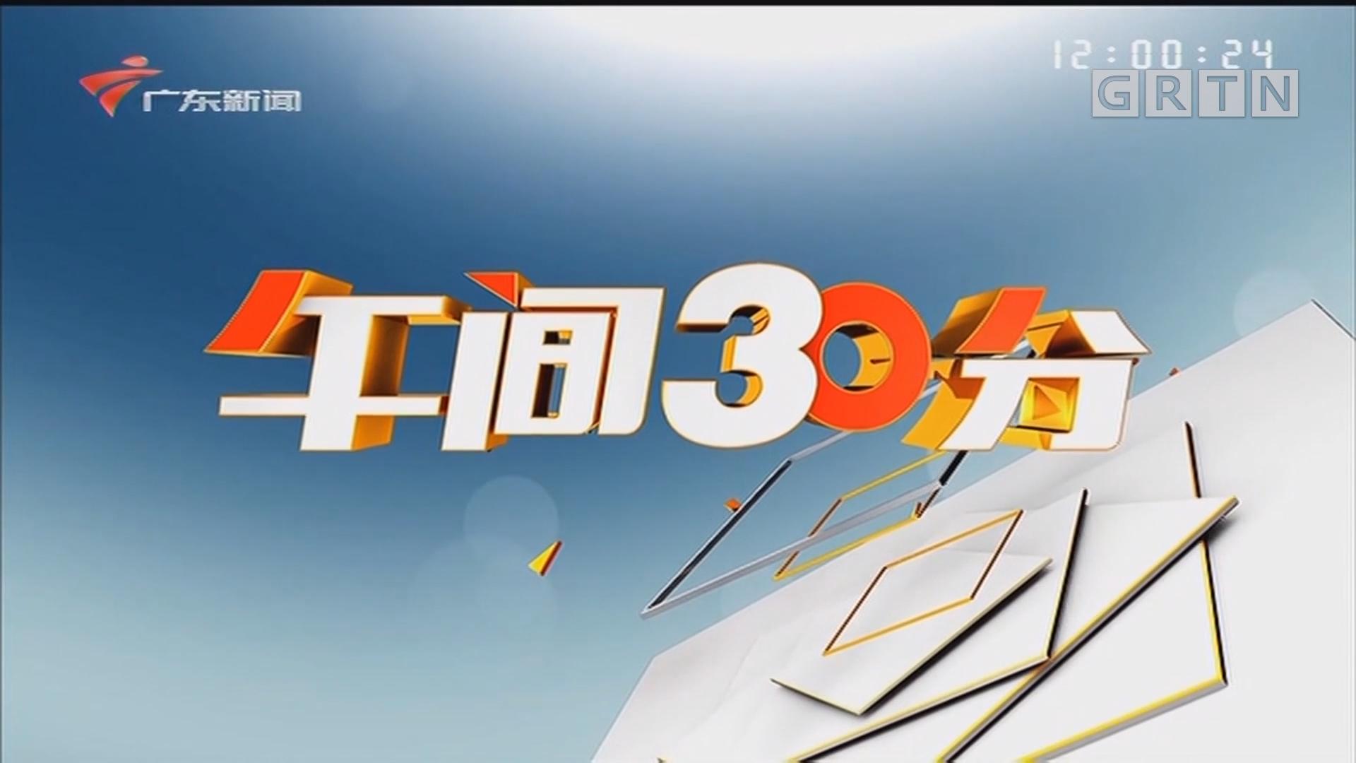[HD][2020-01-25]午间30分:广东各地欢度春节年味浓