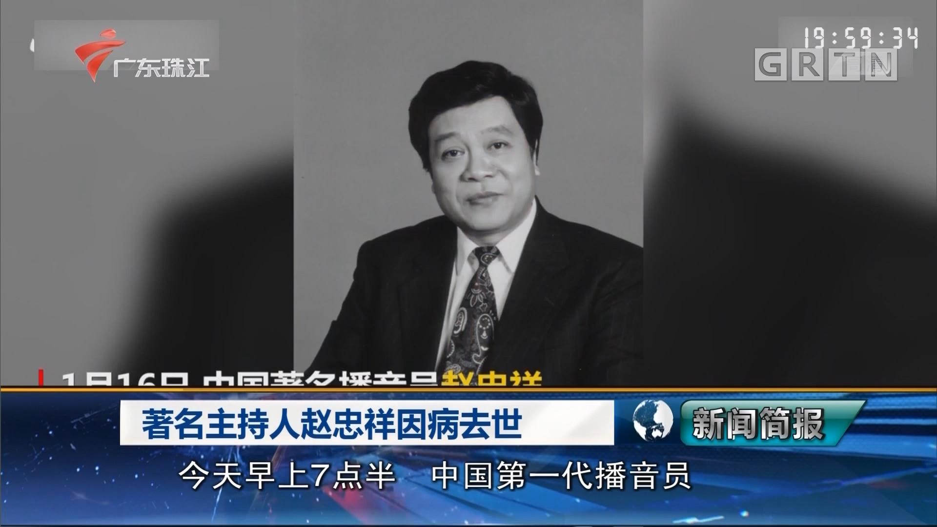 著名主持人赵忠祥因病去世