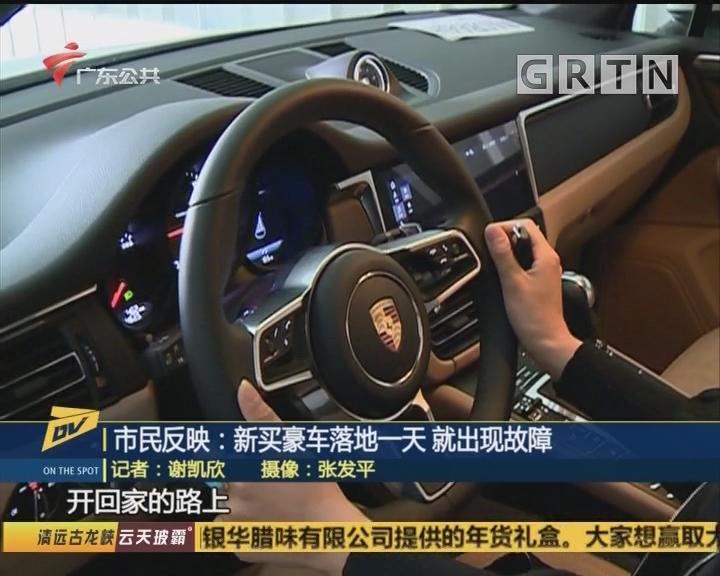 (DV现场)市民反映:新买豪车落地一天 就出现故障