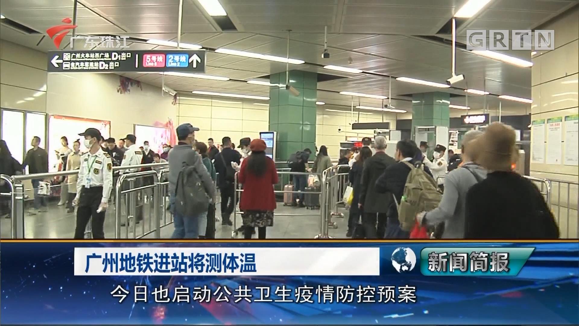 广州地铁进站将测体温