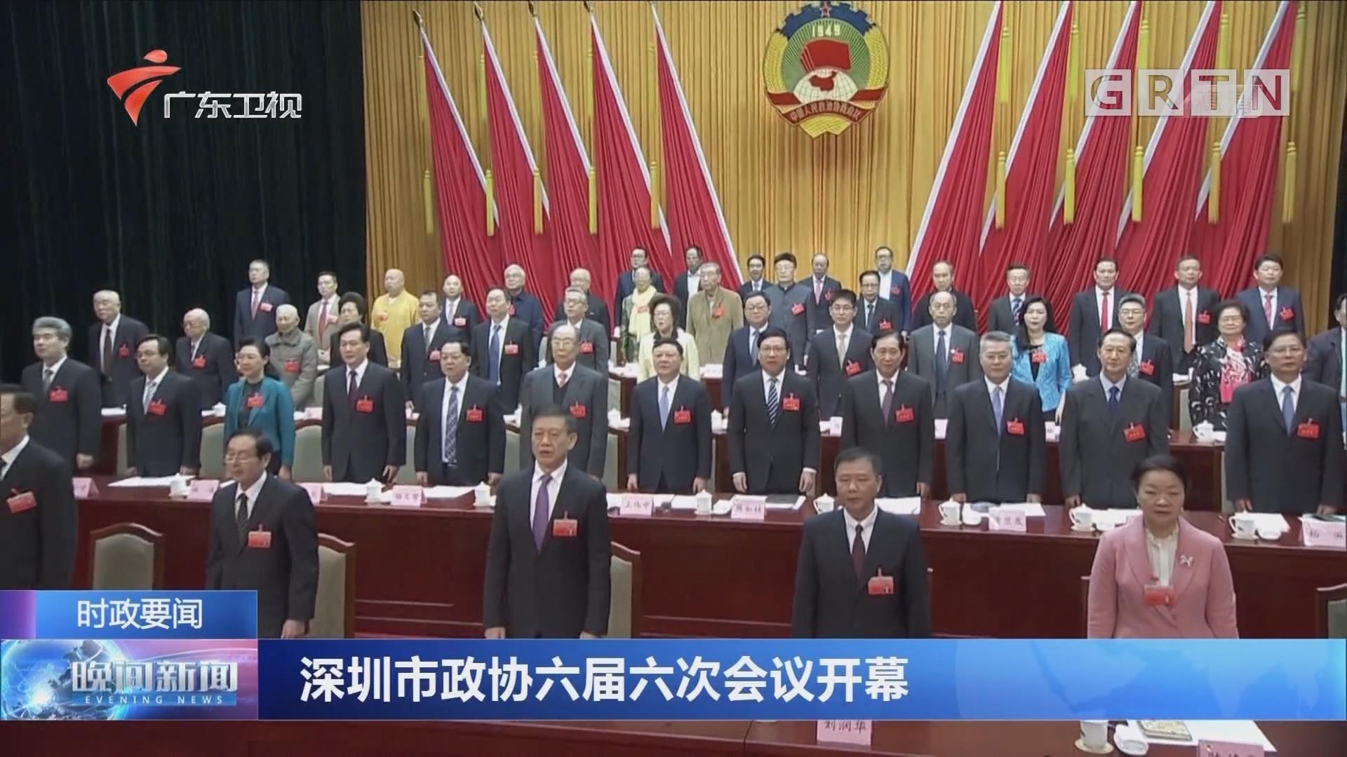 深圳市政协六届六次会议开幕