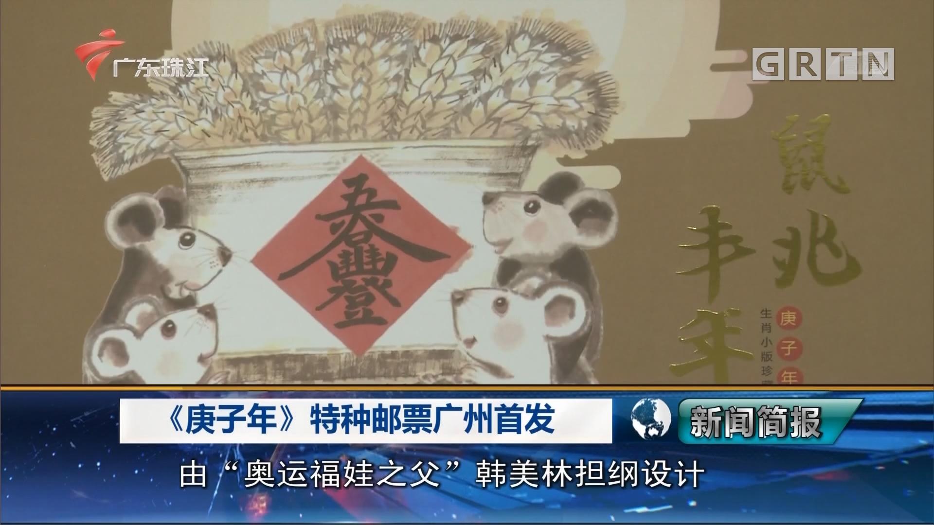 《庚子年》特种邮票广州首发